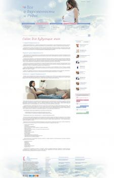 Блог Для WordPress