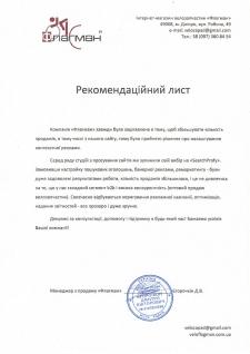 veloflagman.com.ua