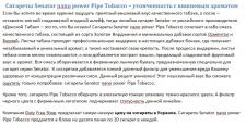 Описание товара (сигареты)