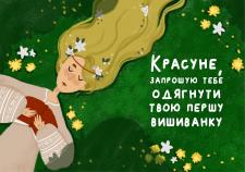Ношу українське