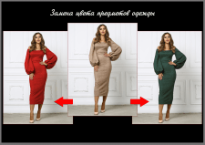 Замена цвета одежды