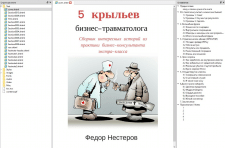 Форматирование текста книги для Kindle Ebooks