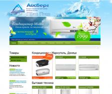 Интернет-магазин бытовой техники Айсберг