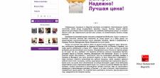 "SEO тексты для службы доставки ""BINExpress"""