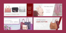 Баннеры для интернет магазина женских сумок