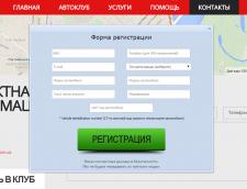 Форма регистрации для сайта на WordPress