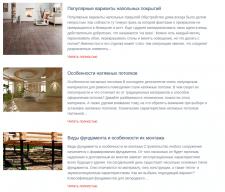 Тексты для строительного блога