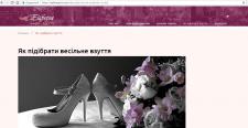Як підібрати весільне взуття