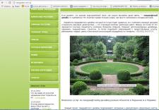 наполнение сайта питомника растений