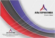 Обложка каталога Альтернатива