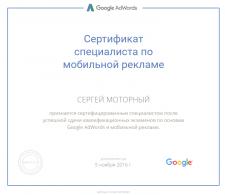Сертифицированный специалист по мобильной рекламе