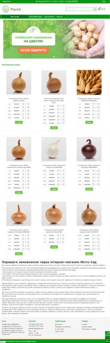 Інтернет-магазин насіння