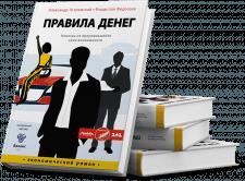 """Корректура экономического романа """"Правила денег"""""""