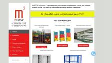 Сайт производителя оборудования для складов