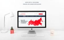 Редизайн сайта юридической компании