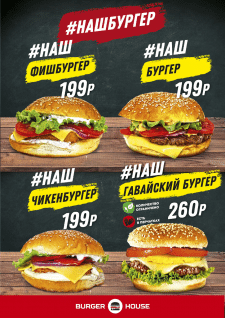 Burger_house_plakat_A1_nash_burger
