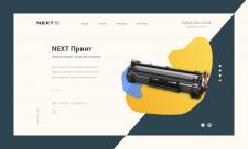 Дизайн сайта - NEXT Принт