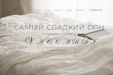 Главная страница сайта продажи кроватей