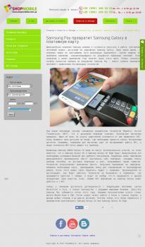Samsung Pay превратит Samsung Galaxy в платежную к