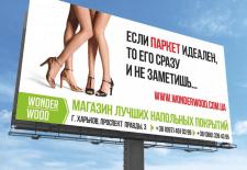 Рекламный боард для магазина паркета