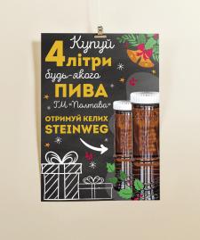 """Постер для ТМ """"Полтава"""""""