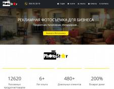 Создание сайта под ключ для фотографа