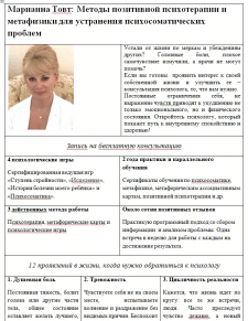 Лендинг Психотерапевт Марианна Товт