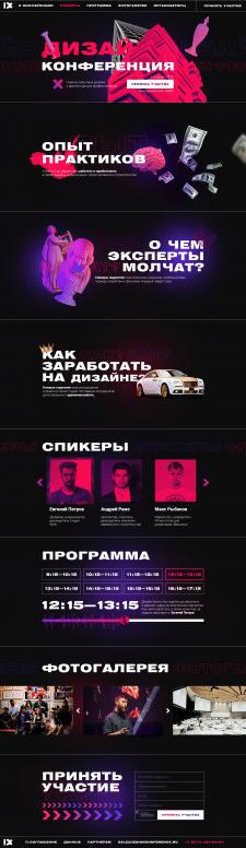 Дизайн конференция