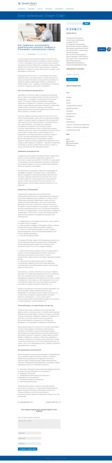 Статья для блога smart-soft.ru