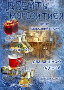 """Реклама горячих напитков для brasserie """"Подшоффе"""""""
