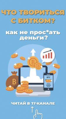 Креатив под аудиторию криптовалюты для Telegram