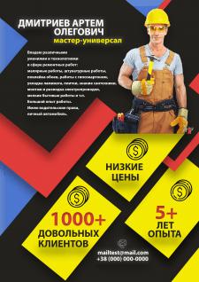 Рекламный баннер для Мастера-универсала