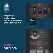 Разработка Landing page для производителя угля