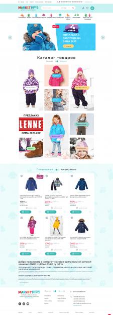 Магазин детской одежды marketkids