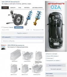 Магазин OZA.COM.UA Автозапчасти