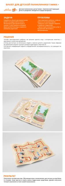 Детский буклет детской поликлиники Гамма+