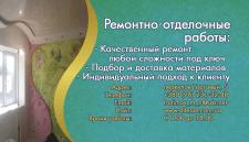 Визитка Ремонтно-отделочных работ
