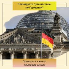 Дизайн поста для Инстаграм языковой школы