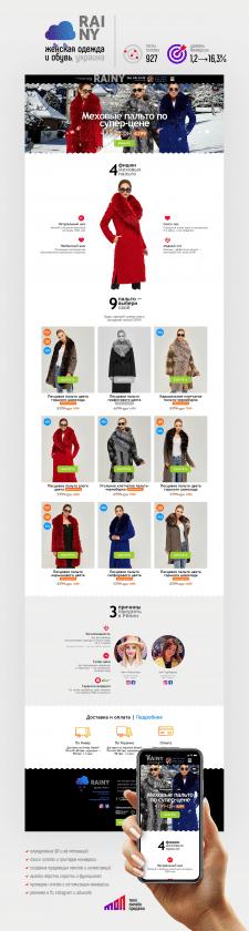 Интернет-магазин одежды, Украина | Конверсия 16,3%