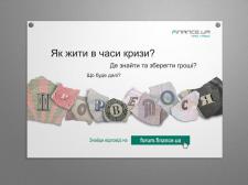 FINANCE.UA. Плакат.
