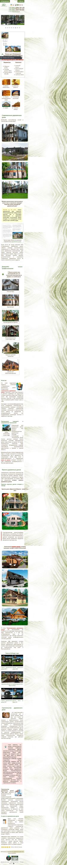 Адаптация сайта деревянных домов