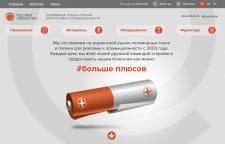 """Разработка сайта для компании """"Полимерконсалтинг"""""""