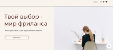 Дизайн и сборка сайта на Wix