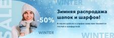 Зима - Распродажа