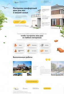 Sk-ub.ru — строительная компания, лендинг с квизом