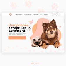 Сайт визитка для ветеринарного центра