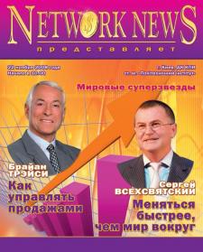 афиша семинара для NETWORK NEWS