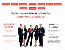 Лендинг (сайт-визитка) вакансии