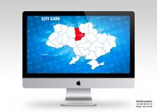 City Card г. Киев