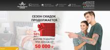 Мебель на заказ в Москве - Продвижение сайта